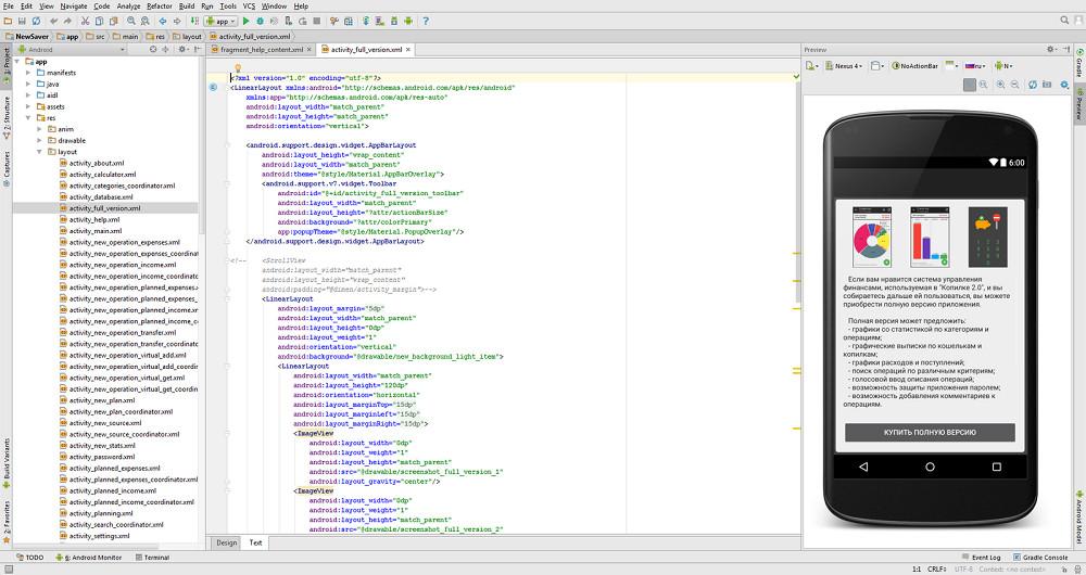 Как написать программу для android