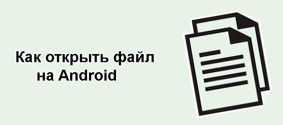 Как открыть файлы на Андроиде