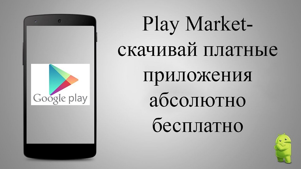 Как скачать платное приложение Андроид бесплатно