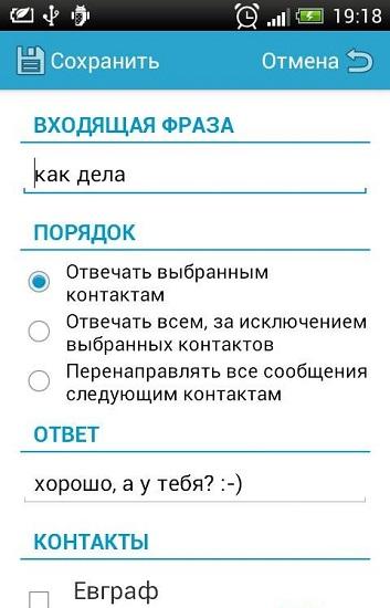 СМС автоответчик Эхо