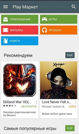 Google-Play-Market-1