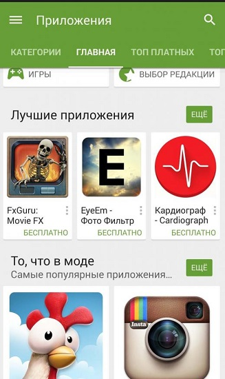 Google-Play-Market-2