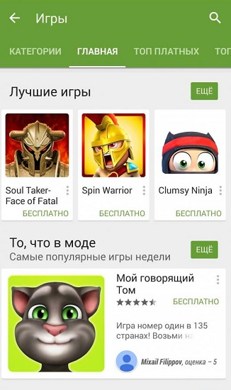 Google-Play-Market-5