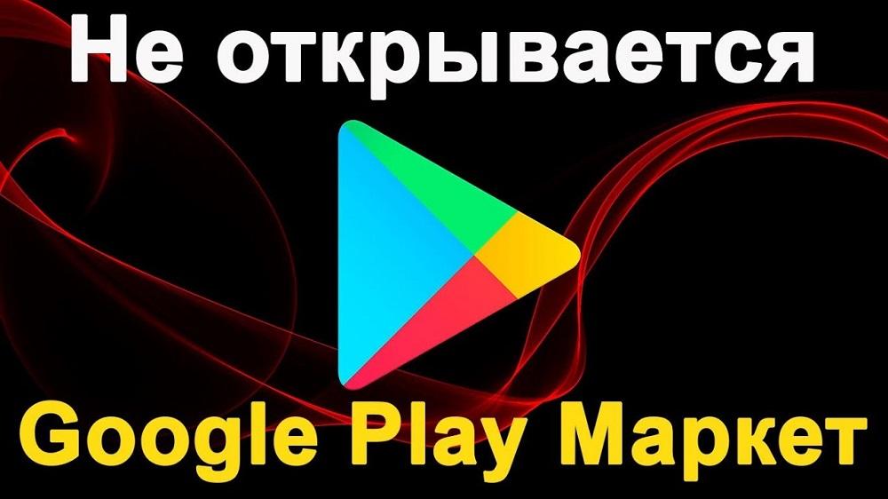 Что делать, если не работает Google Play