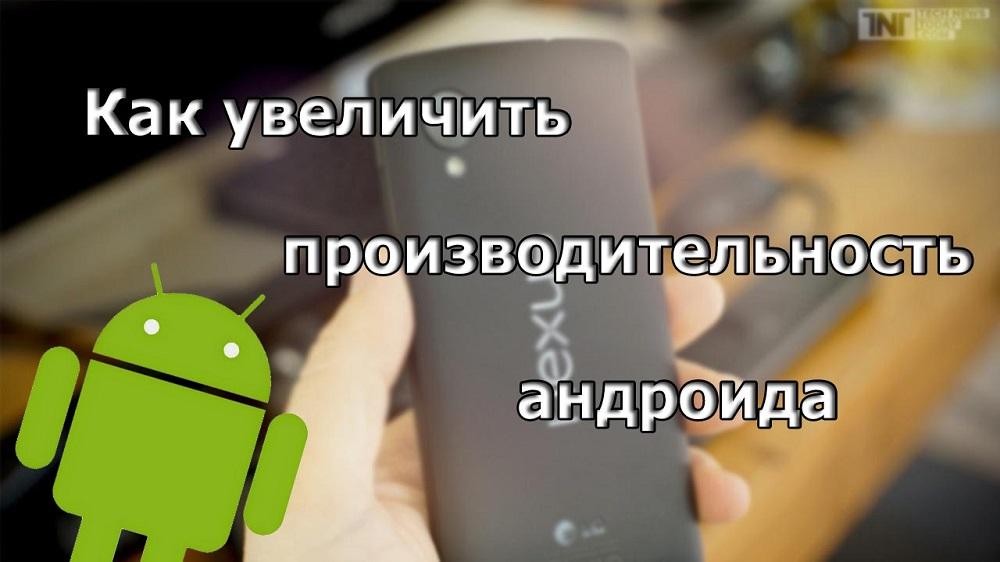 Как увеличить производительность андроида