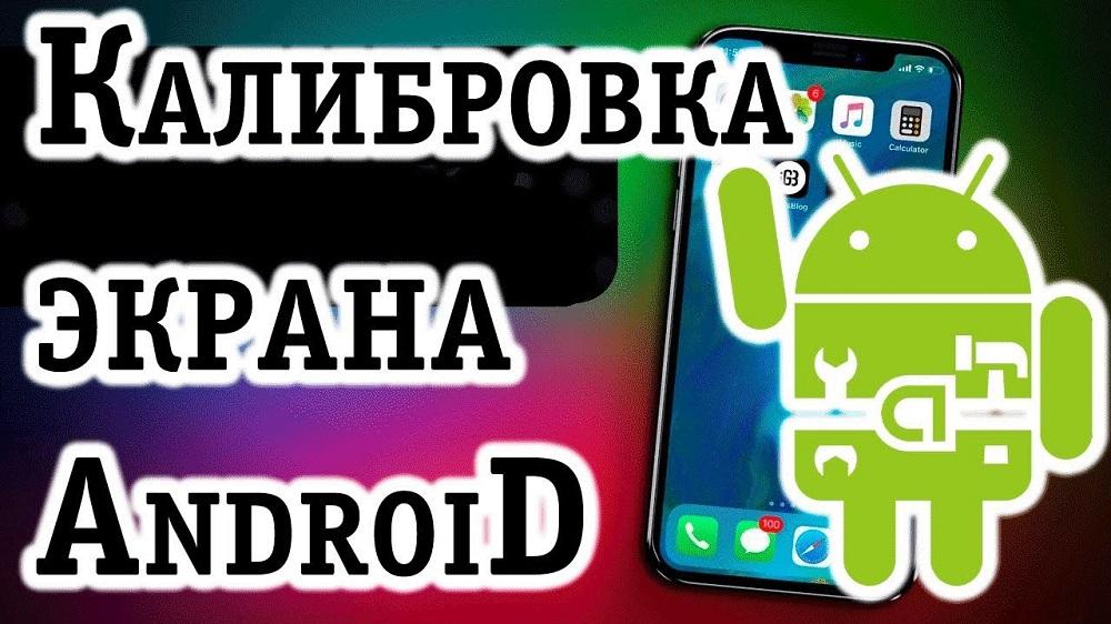 Калибровка дисплея android