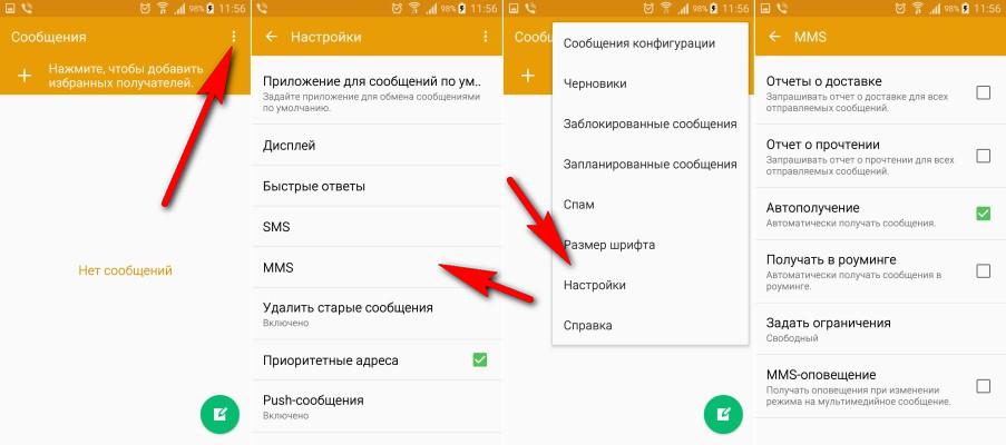 Настройка sms на Android