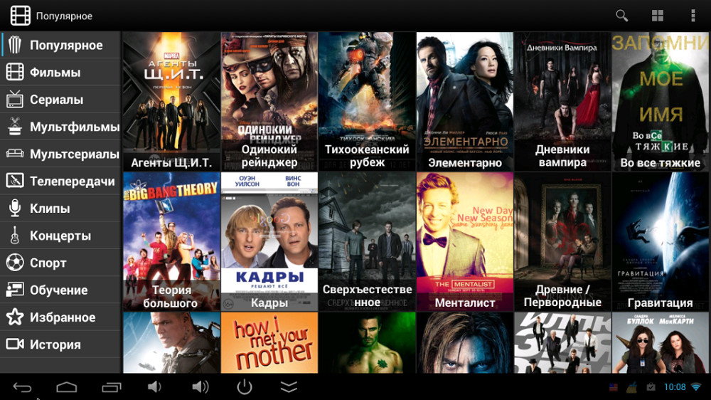 Просмотр фильмов на андроиде