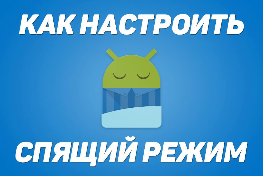 Как включить/отключить спящий режим в Android