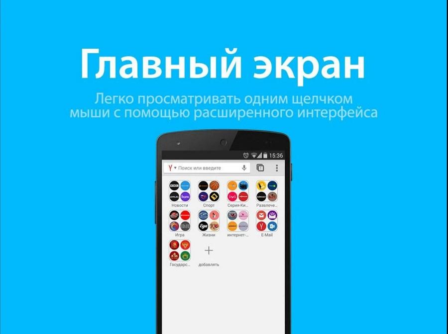 Tably браузер