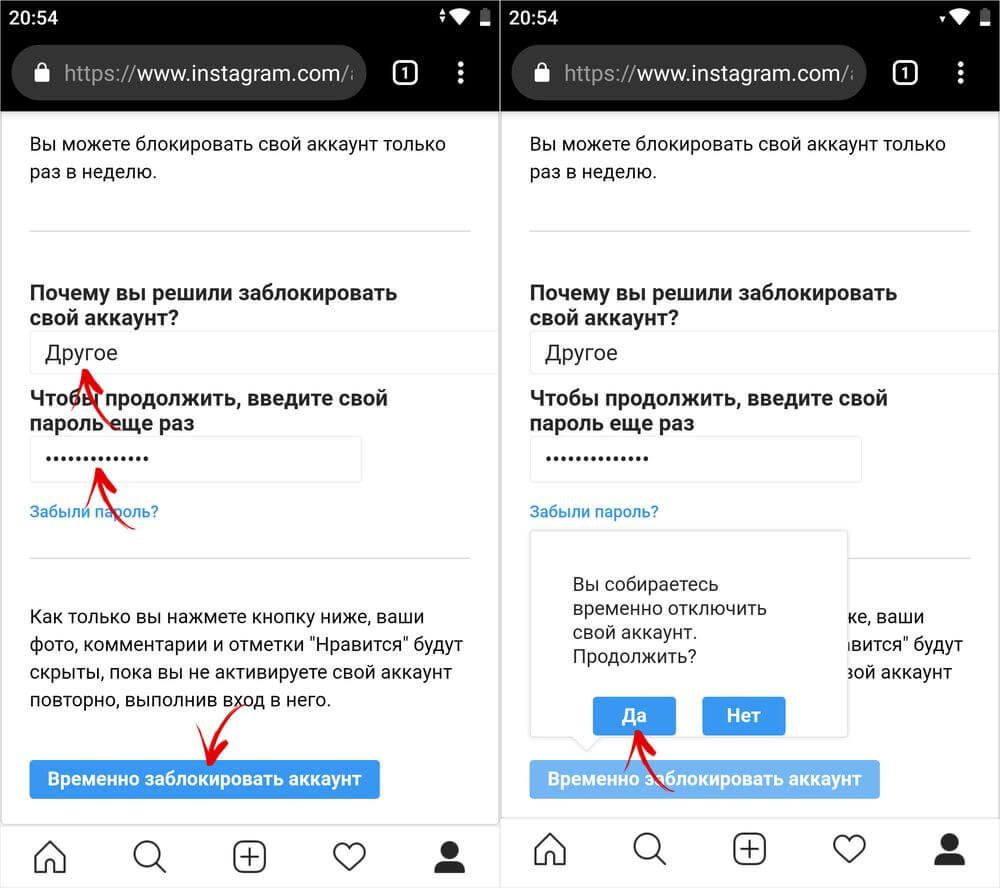 Как удалить аккаунт в Instagram: пошаговая инструкция